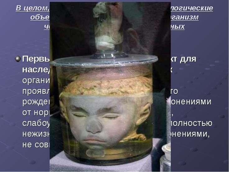 В целом, воздействие радиации на биологические объекты и, в первую очередь, н...