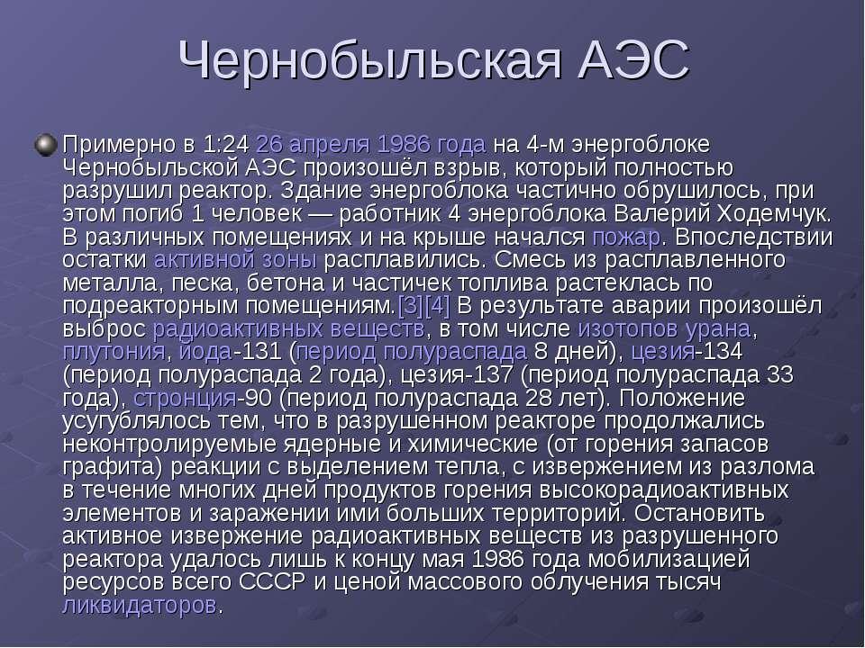 Чернобыльская АЭС Примерно в 1:24 26 апреля 1986 года на 4-м энергоблоке Черн...