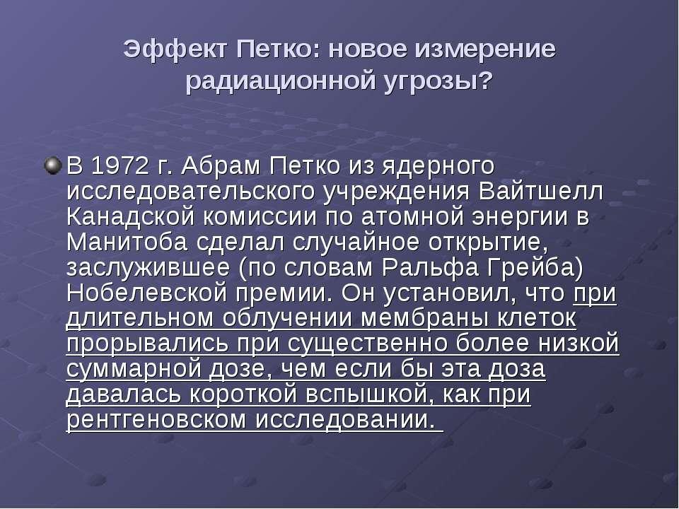 Эффект Петко: новое измерение радиационной угрозы? В 1972 г. Абрам Петко из я...