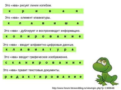 http://www.forum.fotowedding.ru/viewtopic.php?p=138864& Это «ква» рисует лини...