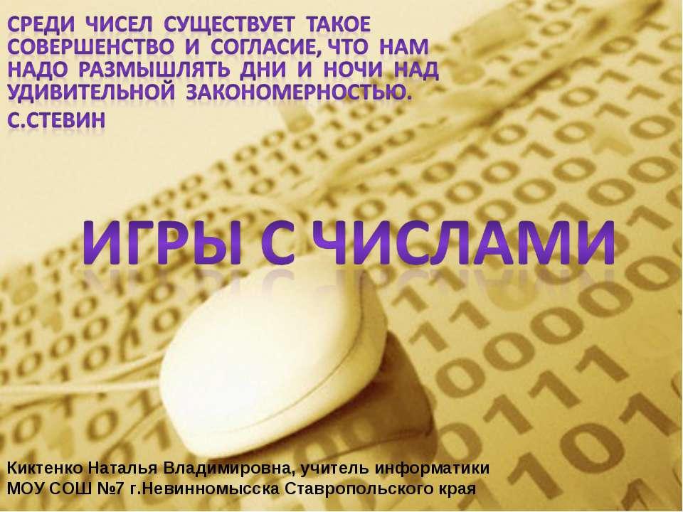 Киктенко Наталья Владимировна, учитель информатики МОУ СОШ №7 г.Невинномысска...