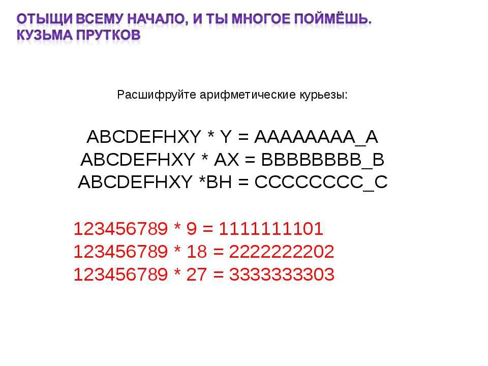 Расшифруйте арифметические курьезы: ABCDEFHXY * Y = AAAAAAAA_A ABCDEFHXY * AX...