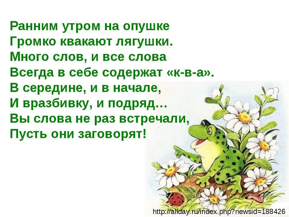 http://allday.ru/index.php?newsid=188426 Ранним утром на опушке Громко квакаю...
