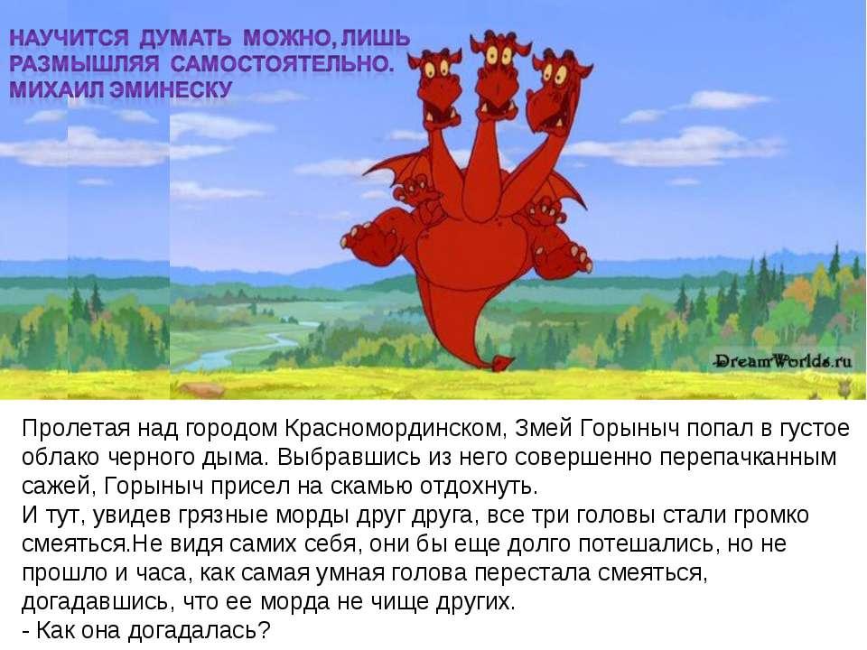 Пролетая над городом Красномординском, Змей Горыныч попал в густое облако чер...