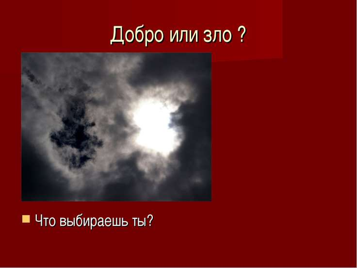 Добро или зло ? Что выбираешь ты?