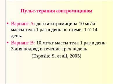 Пульс-терапия азитромицином Вариант А: доза азитромицина 10 мг/кг массы тела ...