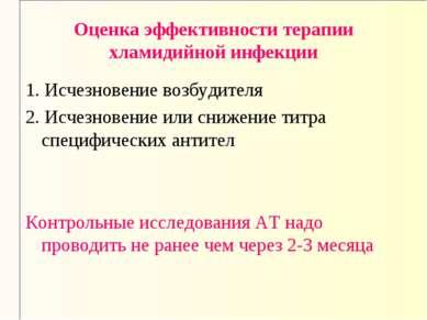 Оценка эффективности терапии хламидийной инфекции 1. Исчезновение возбудителя...