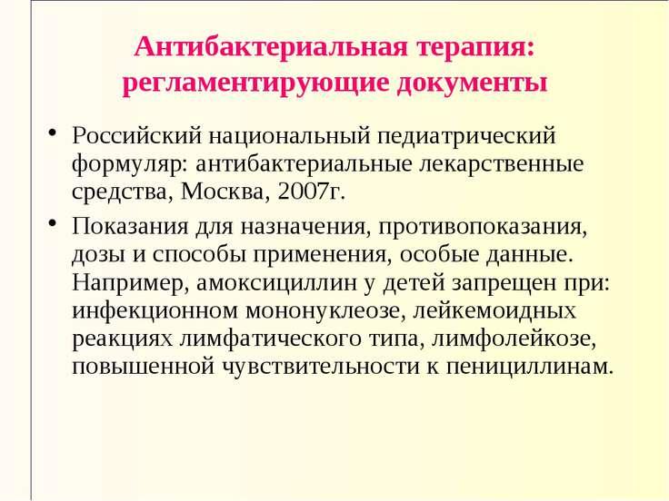 Антибактериальная терапия: регламентирующие документы Российский национальный...