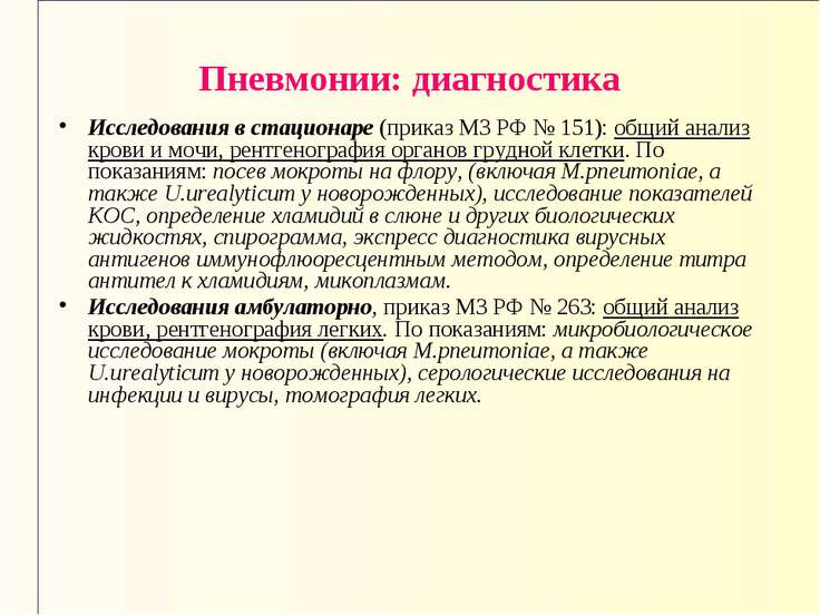 Пневмонии: диагностика Исследования в стационаре (приказ МЗ РФ № 151): общий ...