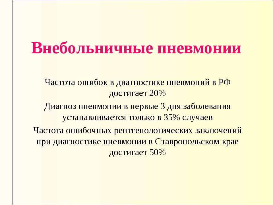 Внебольничные пневмонии Частота ошибок в диагностике пневмоний в РФ достигает...