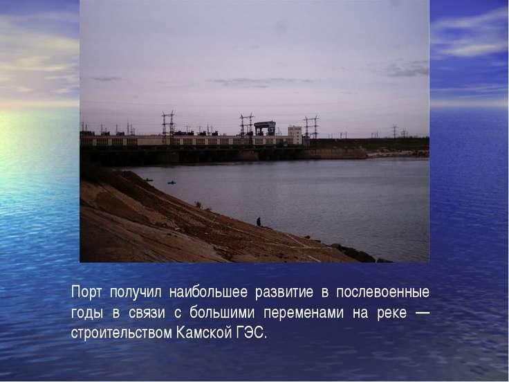 Порт получил наибольшее развитие в послевоенные годы в связи с большими перем...