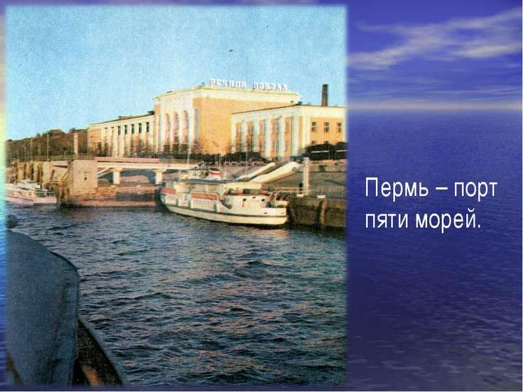 Пермь – порт пяти морей.