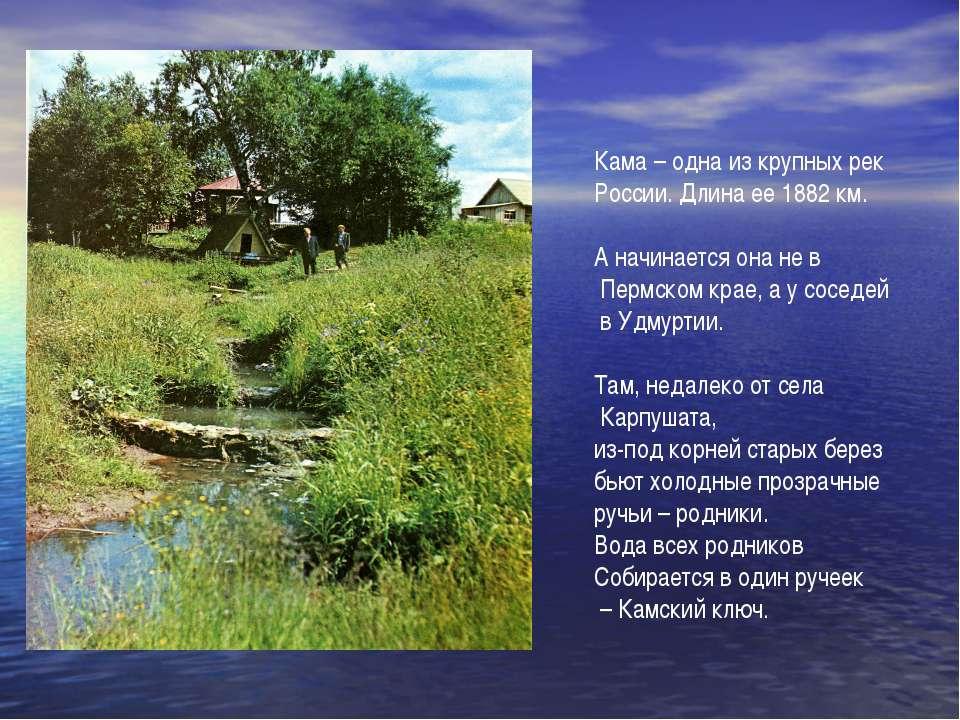 Кама – одна из крупных рек России. Длина ее 1882 км. А начинается она не в Пе...