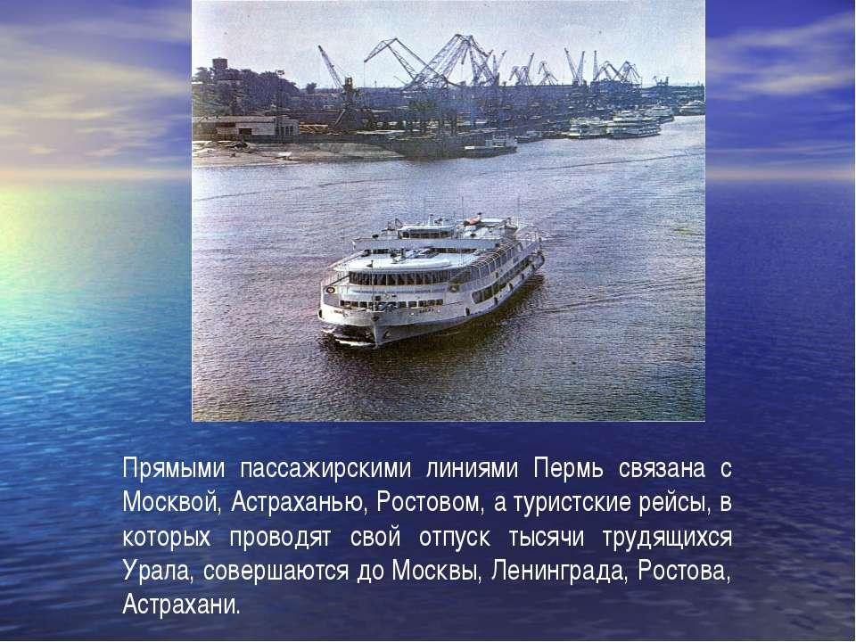 Прямыми пассажирскими линиями Пермь связана с Москвой, Астраханью, Ростовом, ...