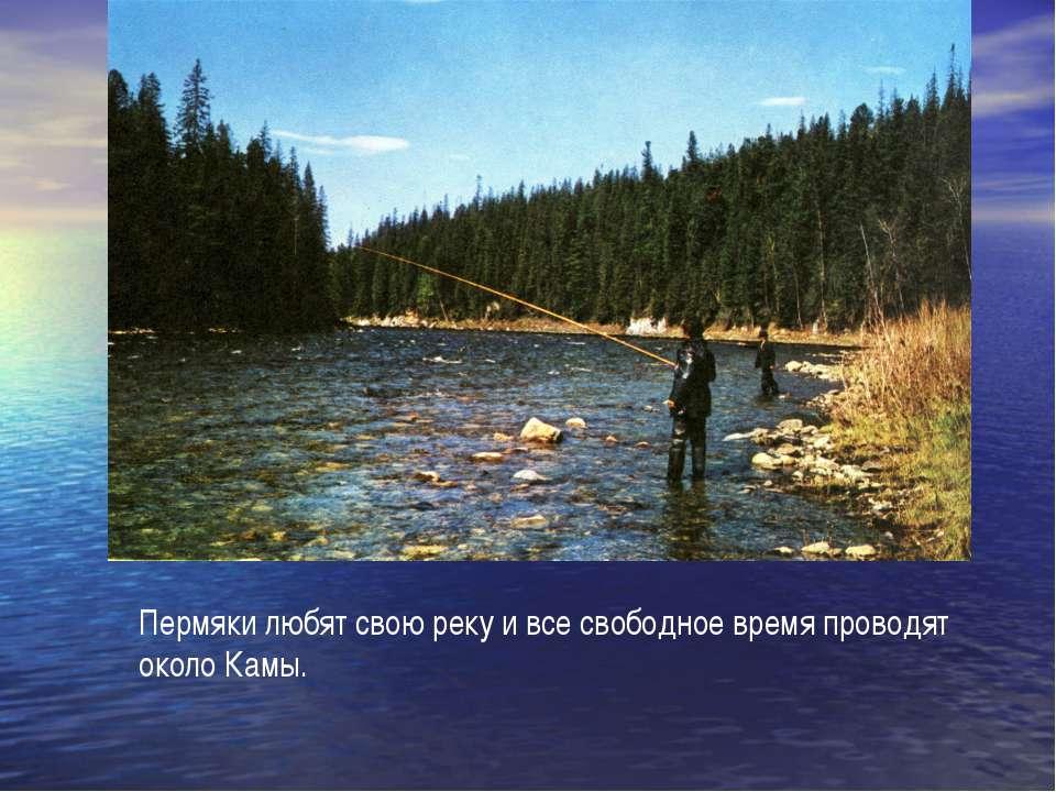 Пермяки любят свою реку и все свободное время проводят около Камы.