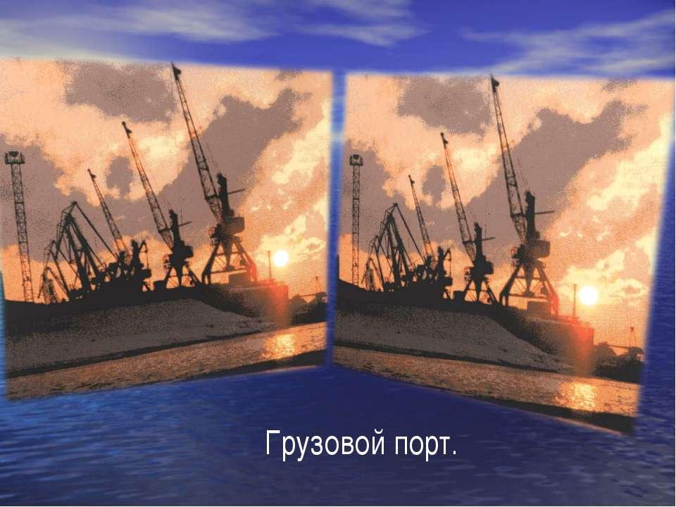 Грузовой порт.