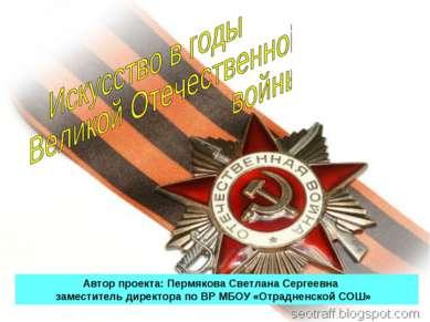 Автор проекта: Пермякова Светлана Сергеевна заместитель директора по ВР МБОУ ...