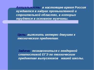 Актуальность: в настоящее время Россия нуждается в кадрах промышленной и стро...