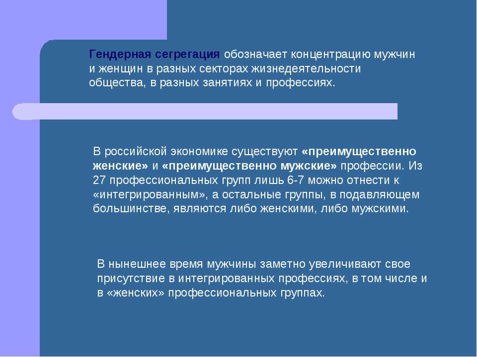Гендерная сегрегация обозначает концентрацию мужчин и женщин в разных сектора...