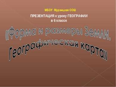 ПРЕЗЕНТАЦИЯ к уроку ГЕОГРАФИИ в 6 классе МБОУ Мурзицкая СОШ