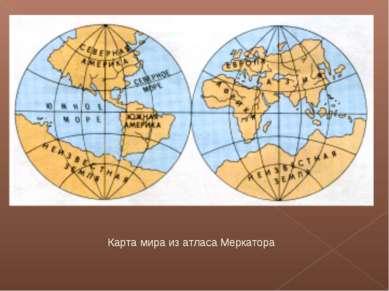 Карта мира из атласа Меркатора