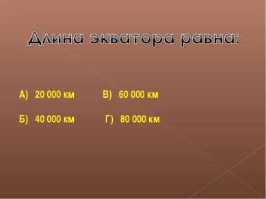 А) 20 000 км В) 60 000 км Б) 40 000 км Г) 80 000 км