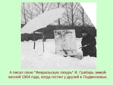 """А писал свою """"Февральскую лазурь"""" И. Грабарь зимой-весной 1904 года, когда го..."""
