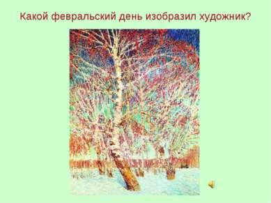 Какой февральский день изобразил художник?