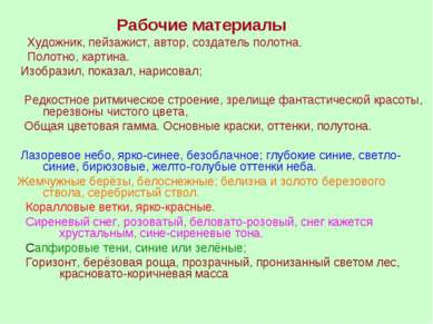 Рабочие материалы Художник, пейзажист, автор, создатель полотна. Полотно, кар...