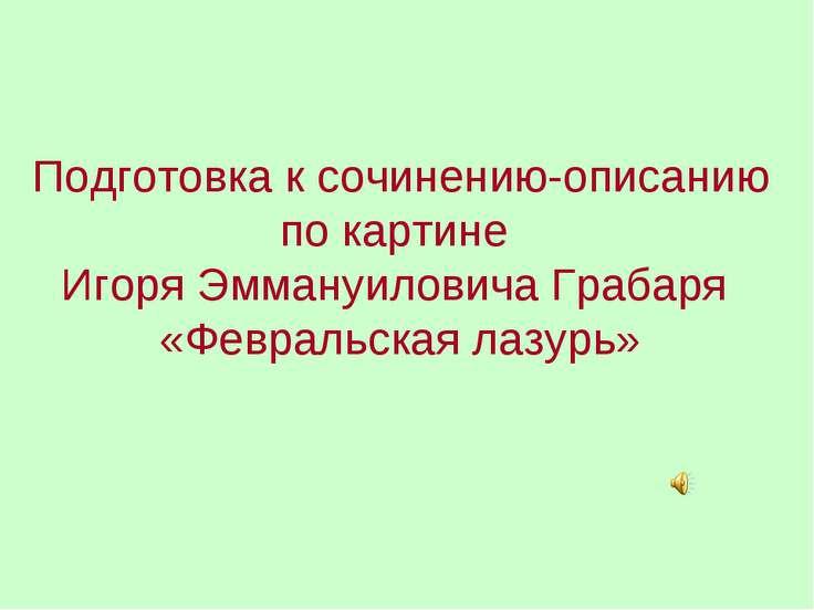 Подготовка к сочинению-описанию по картине Игоря Эммануиловича Грабаря «Февра...