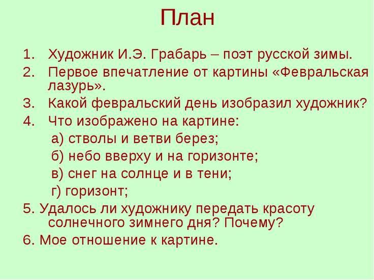 План Художник И.Э. Грабарь – поэт русской зимы. Первое впечатление от картины...