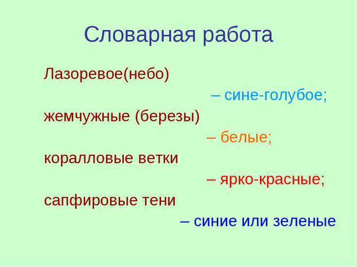 Словарная работа Лазоревое(небо) – сине-голубое; жемчужные (березы) – белые; ...