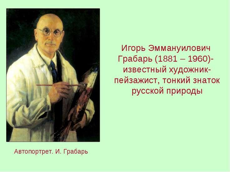 Автопортрет. И. Грабарь Игорь Эммануилович Грабарь (1881 – 1960)- известный х...