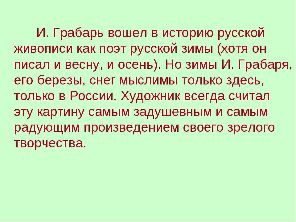 И. Грабарь вошел в историю русской живописи как поэт русской зимы (хотя он пи...