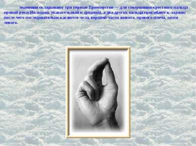 знамения складывают три первые Троеперстие— для совершения крестного пальца ...