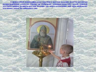 В православной иконографии рука, сложенная в крестное знамение, является дост...