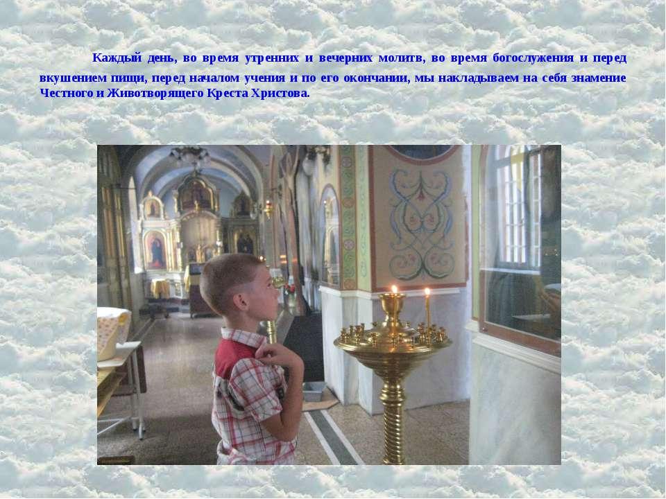Каждый день, во время утренних и вечерних молитв, во время богослужения и пер...