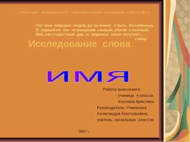 Чебоксары, Муниципальное образовательное учреждение «Школа № 7» Нет меж живущ...