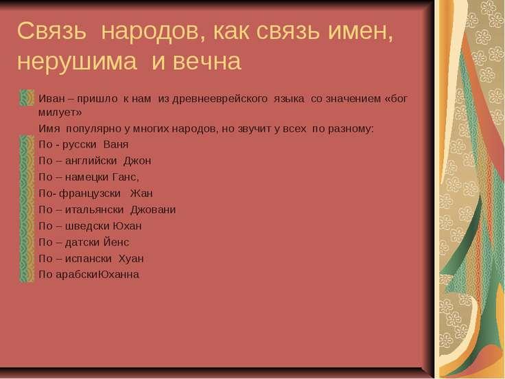 Связь народов, как связь имен, нерушима и вечна Иван – пришло к нам из древне...