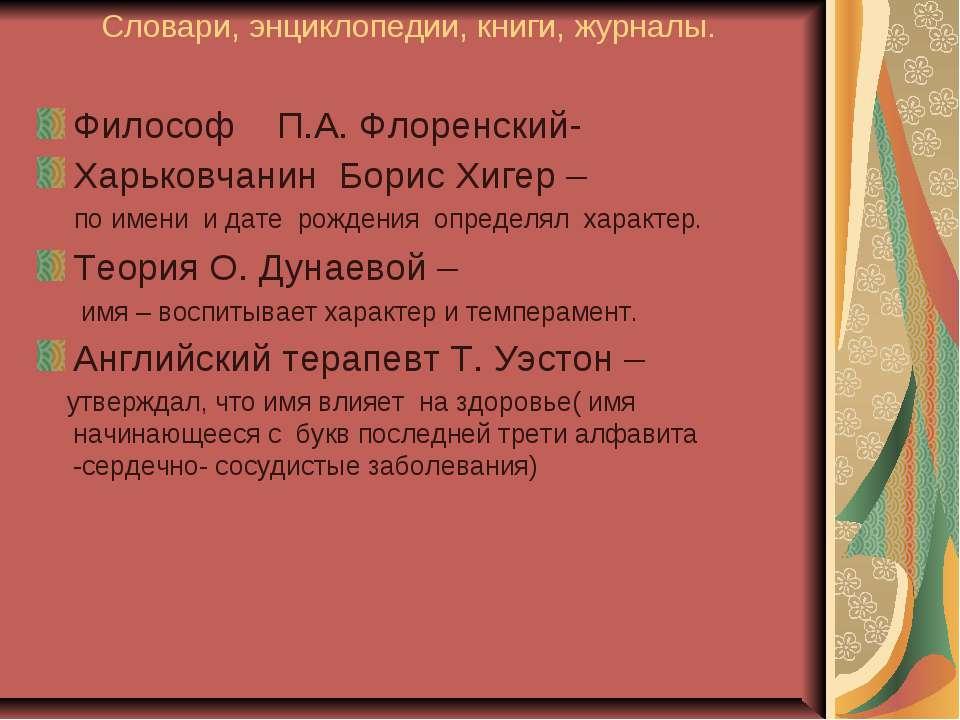 Словари, энциклопедии, книги, журналы. Философ П.А. Флоренский- Харьковчанин ...