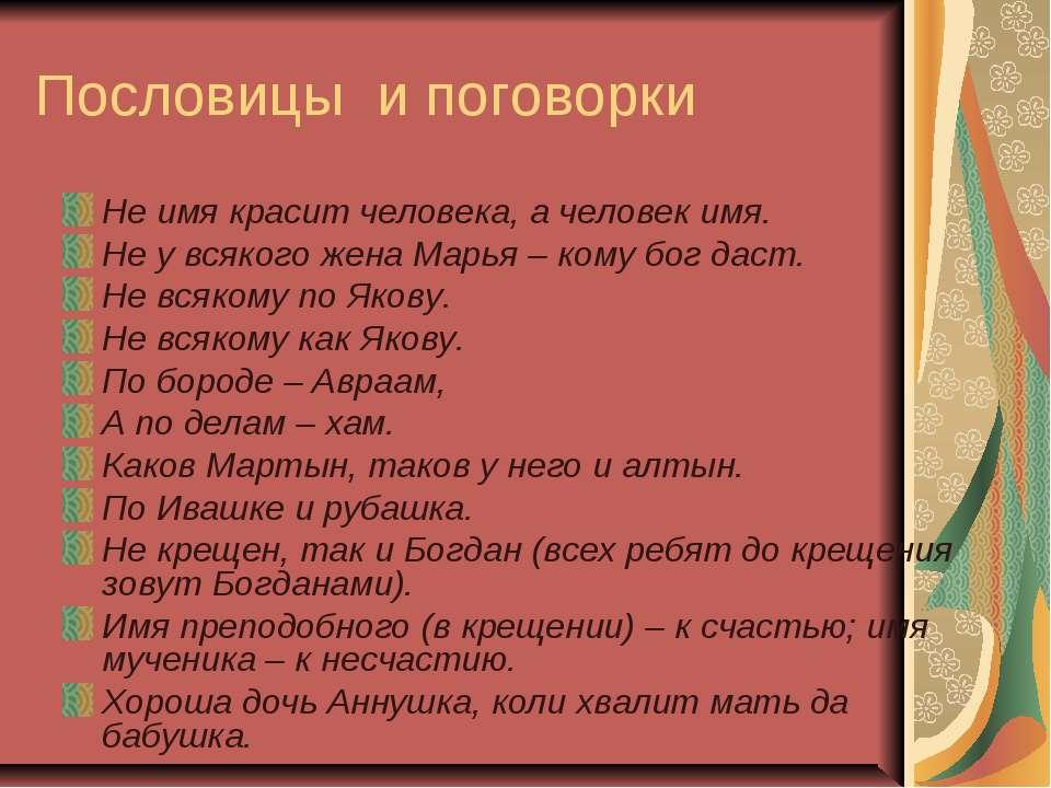 Пословицы и поговорки Не имя красит человека, а человек имя. Не у всякого жен...