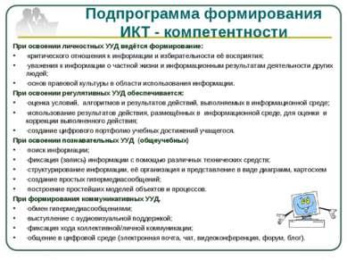 Подпрограмма формирования ИКТ - компетентности При освоении личностных УУД ве...
