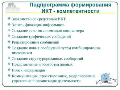 Подпрограмма формирования ИКТ - компетентности Знакомство со средствами ИКТ З...