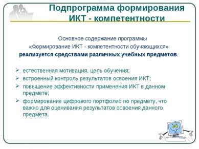 Подпрограмма формирования ИКТ - компетентности Основное содержание программы ...