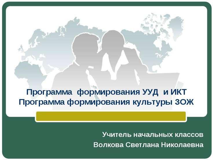 Программа формирования УУД и ИКТ Программа формирования культуры ЗОЖ Учитель ...