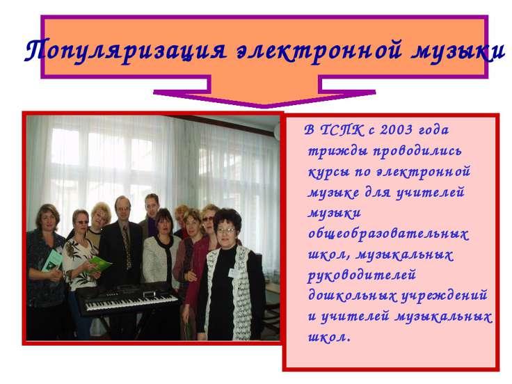 В ТСПК с 2003 года трижды проводились курсы по электронной музыке для учителе...