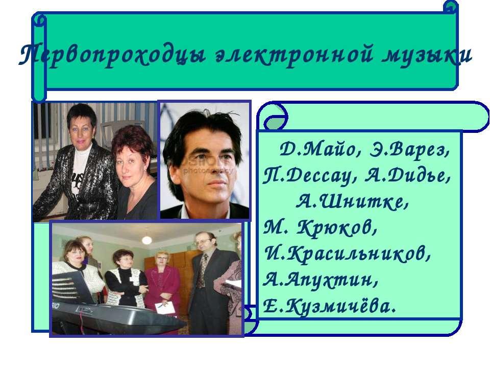 Первопроходцы электронной музыки Д.Майо, Э.Варез, П.Дессау, А.Дидье, А.Шнитке...