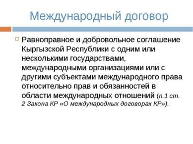 Международный договор Равноправное и добровольное соглашение Кыргызской Респу...