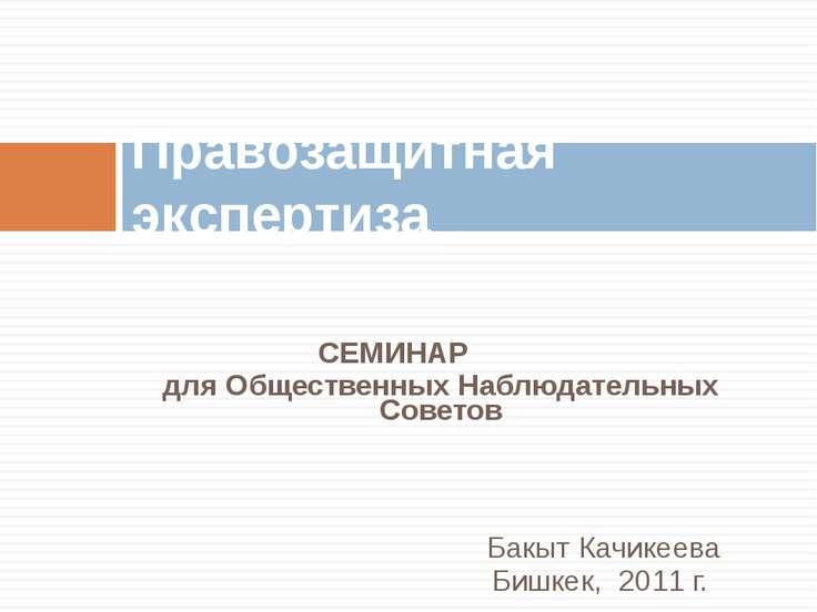 СЕМИНАР для Общественных Наблюдательных Советов Бакыт Качикеева Бишкек, 2011 ...