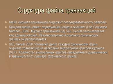 Структура файла транзакций Файл журнала транзакций содержит последовательност...